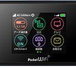 Pocket Wifi解約方法は意外にも簡単だった件(SoftBank)