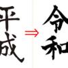 平成から令和へ…元号を使っているのは日本だけ!?日本が元号を使い続ける2つの理由