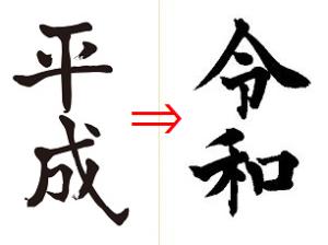 何 あっ は まで 平成 た 年 平成最初の日から最後の日まで何日間?新元号開始までに何ができる?