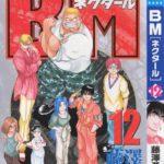 絶対読んでほしい!名作漫画レビュー その17『BMネクタール』