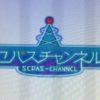 ガラケー時代の名作RPG セパスチャンネルの感想