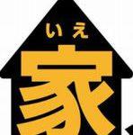 家、ついて行ってイイですか?にニーチェ先生の松駒さんが顔出しで登場!